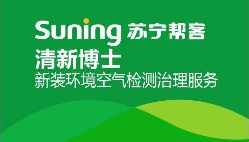 蘇寧 ᛫ 清新博士空氣凈化服務